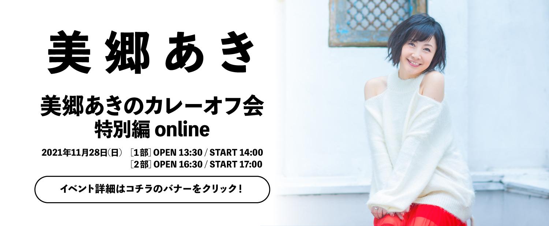 Hsc_banner_misato1128